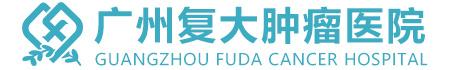 广州复大肿瘤医院(海珠院区)